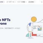 ENJ 仮想通貨エンジンコイン(Enjin)